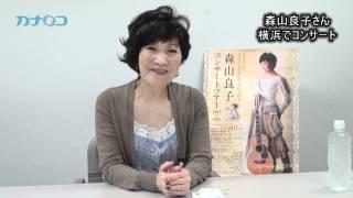 森山良子さんが7月20日に横浜・関内ホールでコンサートを開催。デビ...