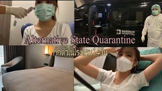 Alternative State Quarantine | จากเกาหลีสู่ไทย | กักตัว14วันด้วยราคา6หมื่นบาท!!!