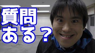 質問コーナー!!(面白い&真剣な質問集)