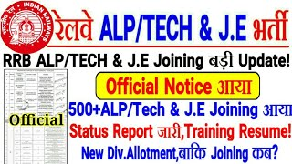 Railway Official Update ALP/TECH & JE STATUS Of Joining/Training आया,500+ छात्रों का Joining!