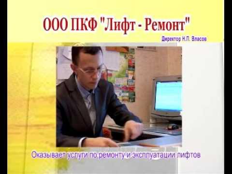 "ООО ""ПКФ ""Лифт-Ремонт"""