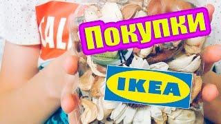 ПОКУПКИ в IKEA | ВЕСЁЛОЕ видео! | Покрывала | Подушки | ВСЁ для КУХНИ | #Mynutca