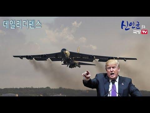 美, 김정은 귀국길에 B-52H 전략폭격기 위협!