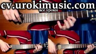 cv.urokimusic.com Вера Брежнева - Доброе утро. Уроки гитары. Как играть на гитаре. Песни под гитару