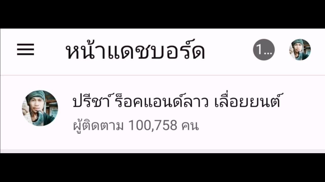 ขอขอบพระคุณ 100,000 Subscribe จากใจ ปรีชา ร็อคแอนด์ลาว