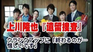 上川隆也『遺留捜査』クランクアップに「終わるのが…惜しいです」 上川...