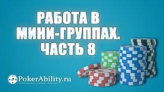 Покер обучение | Работа в мини-группах. Часть 8