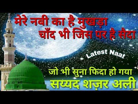 मेरे नबी का है मुखड़ा चाँद भी जिस पर सैदा.  sayyed shajar Ali makanpuri latest Naat 2017