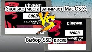 Сколько места занимает Mac OS X. Выбор SSD диска(Сколько места занимает Mac OS X. Выбор SSD диска 60Gb или 120 Gb http://www.hackintosh-amd.ru., 2015-06-21T11:50:21.000Z)
