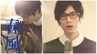 Gambar cover 春風/Rihwa「僕のいた時間」主題歌(Cover)