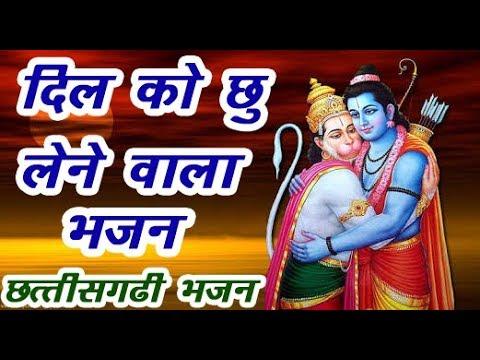 Dil ko chhu lene wala bhajan || BHAJAN SANDHYA || CG RAMAYAN MALIDIH (MAHASAMUND)