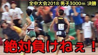 絶対負けねぇ!ラスト400mに壮絶なドラマが…【全中大会3000m決勝】