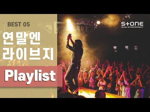 [KEYNOTE Playlist] 연말엔 라이브지 Playlist|다이나믹 듀오, DJ Wegun, 제이켠, 김하온, HAON, 행주