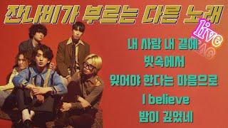 [잔나비 라디오] 잔나비가 부른 한국노래 모음 (5곡)