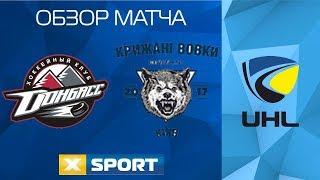 Донбасс 7:1 Ледяные Волки. Обзор матча 9 тура УХЛ 2018/2019