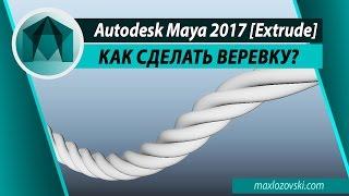 Modeling Rope in Maya | Моделирование веревки в Maya 2017