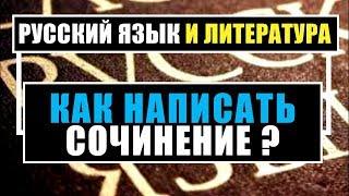 Как блестяще написать итоговое сочинение в 11 классе по русскому языку. ЕГЭ. ЛИТЕРАТУРА. ВЕБИНАР.