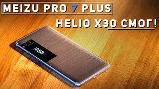 Meizu Pro 7 Plus. Второй Дисплей - окно в Будущее или просто Пиар?