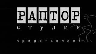 """Трейлер-заставка """"Раптора"""" / АРБАТСКАЯ ВАСИЛИСА"""