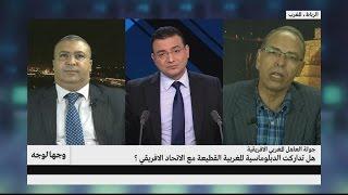 هل تداركت الدبلوماسية المغربية القطيعة مع الاتحاد الأفريقي؟