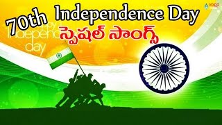 70th Independence Day Special Songs Desa Bhakti Geetalu 2016