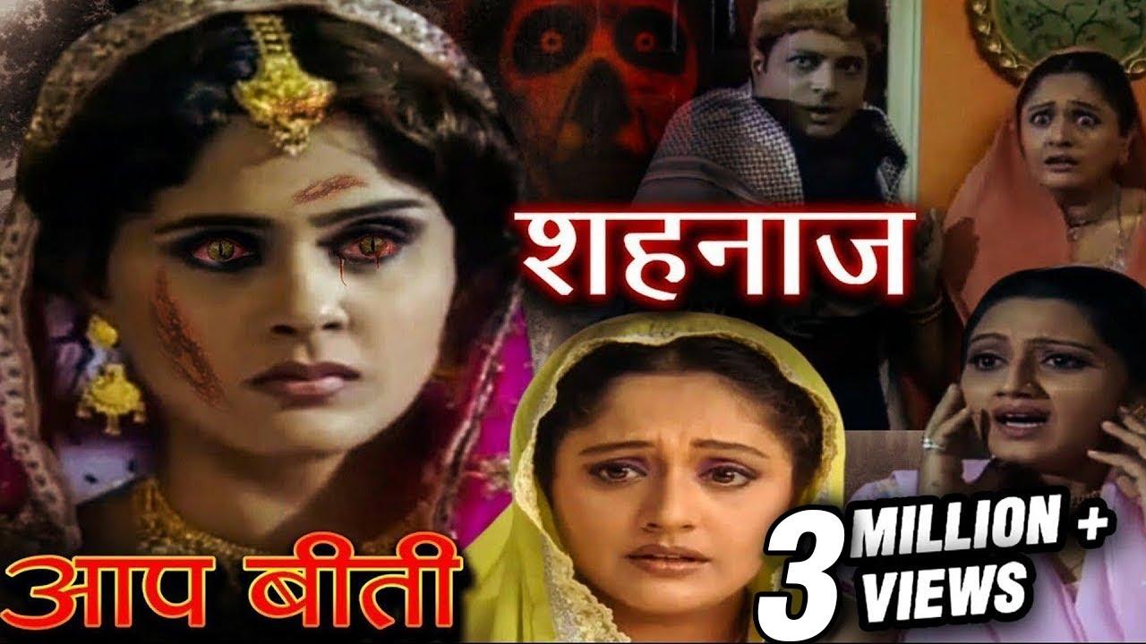 शहनाज़ | Shahnaaz | Aap Beeti | आप बीती | Superhit Hindi Horror Serial | BR Chopra TV Serial