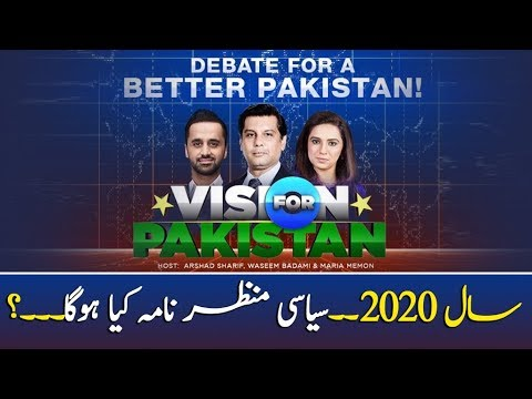 Vision For Pakistan | ARYNews | 9 January 2020
