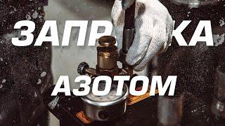 Заправка гидромолота азотом(Информация и видео предоставлено Сервисной службой Компании