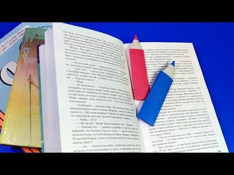 ОРИГАМИ ЗАКЛАДКА КАРАНДАШ. Как сделать закладки для книг и учебников своими руками?