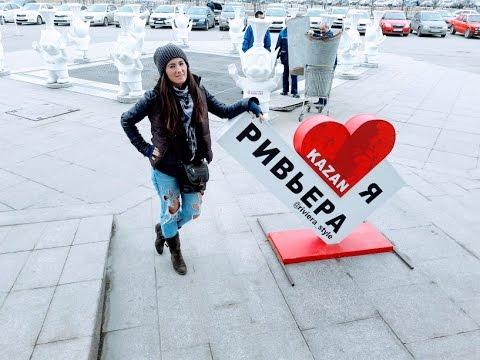 Мой отпуск в Казани (отель Ривьера) День первый.