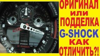 Как отличить оригинал от подделки G-Shock |  How to identify real or fake g-shock(Как отличить оригинал от подделки Casio G-Shock | How to identify real or fake g-shock. Лайфхак по определению оригинальных G-Shock...., 2016-10-30T18:50:28.000Z)