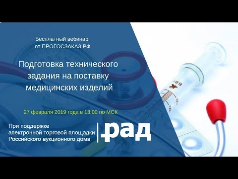 Подготовка технического задания на поставку медицинских изделий