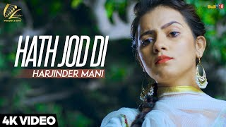 Hath Jod Di (Full Song) | Harjinder Mani | Latest Songs 2018 | Leinster Productions