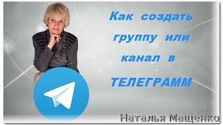 Публичный или приватный канал Telegram/Каналы в Телеграм/Создание канала