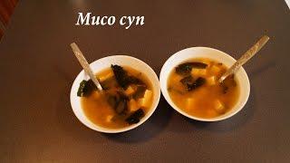 Как приготовить мисо суп дома - очень вкусно / Zupa miso