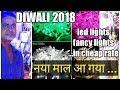 सबसे सस्ता led lights and fancy lights...chandani chowk patna || DIWALI lights || cheapest lights ||
