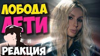 LOBODA - Лети (OST «Гоголь. Вий»)  КЛИП 2018 | ЖИВАЯ РЕАКЦИЯ | LIVE REACTION