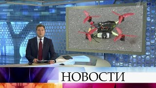 Выпуск новостей в 09:00 от 26.08.2019