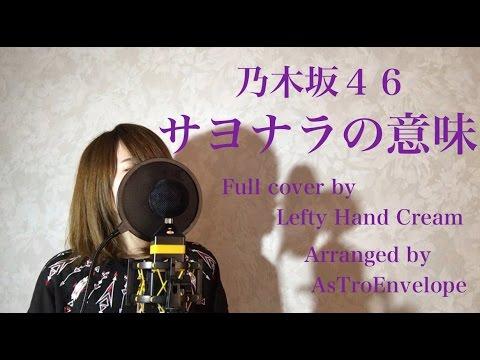 乃木坂46『サヨナラの意味』Full cover by Lefty Hand Cream