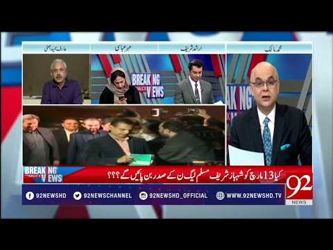 Breaking Views with Malick (Selection of Senate chairman)   - 10 March 2018 - 92NewsHDPlus