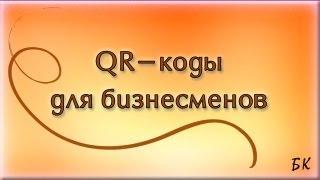 Как создать qr код