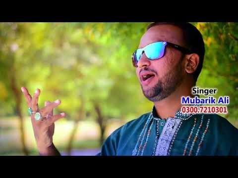 Khushab Song 2017 San Ek Wari Shar Khushab Vich Mil Mahia..