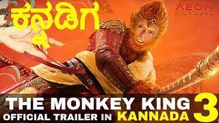 The Monkey King 3 Official Kannada Trailer