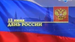 День России - Фильм-концерт
