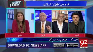 Zafar Hilaly talk about IMF program and upcoming Inflation | 30 March 2019 | 92NewsHD