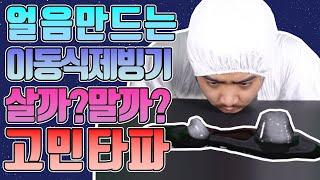 [호방실] 이동식 제빙기 상세실험! 대한민국 호갱이 사…