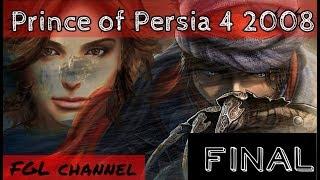 PRINCE OF PERSIA 4 2008 ФИНАЛЬНЫЙ БОСС КОНЦОВКА РУССКАЯ ОЗВУЧКА