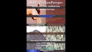Гравийный щебень цена(, 2013-11-20T07:59:33.000Z)