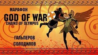 god of War: Chains of Olympus. Тираны не пройдут! Эпический марафон по культовой серии