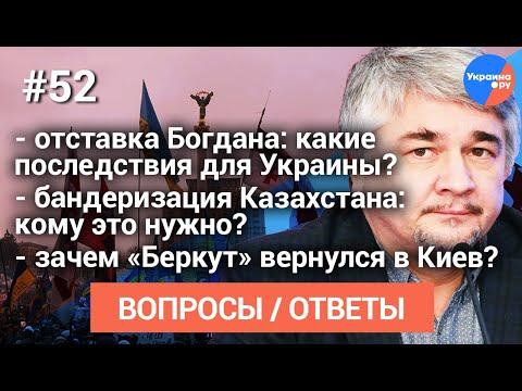 """#Ищенко отвечает на вопросы зрителей #52: отставка Богдана, возвращение """"Беркута"""""""
